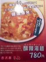 古久家-スーラータンメン02