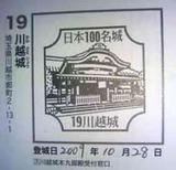 04日本100名城スタンプ19川越城