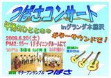 つばさコンサートポスター01