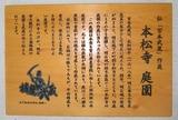 04明石本松寺