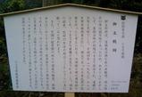 八王子城17御主殿跡/解説
