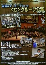 C公演2010.JPG