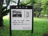 10椎木門跡