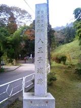 八王子城01石碑(駐車場にて)