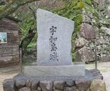 16宇和島城碑