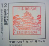 会津若松城06