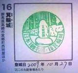 21日本100名城スタンプ16箕輪城