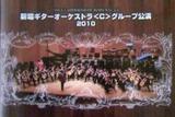 2010C公演01
