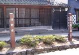 06海野宿道標
