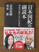 「日本国紀」の副読本