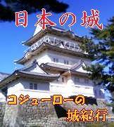 日本の城・コジューローの城紀行