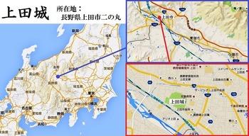 上田城所在地図