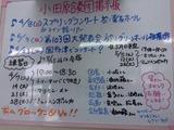 合奏団情報(2012年4月)