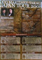 高木コンサートチラシ