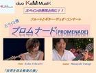 2016KMコンサート01
