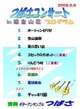 つばさコンサートin鎌倉山荘プログラム.JPG