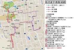 33松代遊学(散策)地図