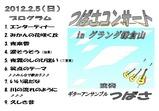 つばさコンサート・プログラム・グランダ鎌倉山120205