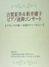ピアノ連弾コンサート090802