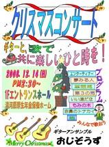 湯河原保養ホームクリスマスコンサートポスター