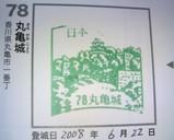 丸亀城スタンプ