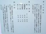 16富士山本宮浅間大社・富士山信仰・祭礼神事・湧玉池