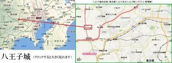 八王子城地図02