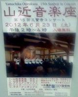 三宝寺コンサートポスター