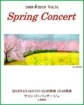 180318スプリングコンサート・プログラム02