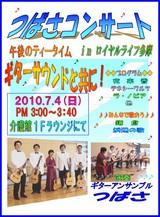 つばさコンサート100704ポスター