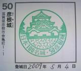 100名城スタンプ彦根城.jpg