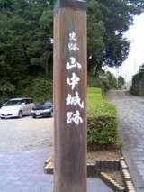 「史跡・山中城跡」木柱
