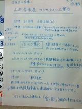 合奏団情報(三宝寺コンサート)