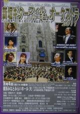 新堀ギターメインコン2011