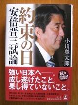 約束の日_安倍晋三試論/小川榮太郎著