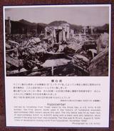 03広島爆心直下の碑