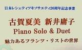 古賀夏美・新井庸子ピアノデュオコンサート2011LHN