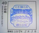 日本100名城スタンプ_小谷城