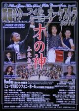 新堀ギターフィルハーモニーオーケストラ2010