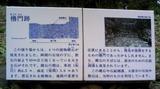 八王子城13櫓門跡/解説