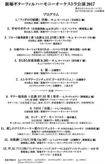 新堀メインコン2017プログラム