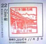 日本100名城スタンプ22八王子城