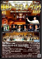 新堀ギターメインコンサート2017