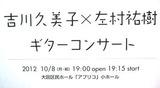 吉川久美子X左村祐樹20121008-2
