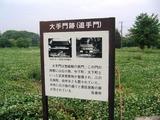 19佐倉城大手門跡
