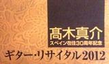 高木真介コンサート2012小田原市民会館