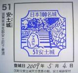 日本100名城スタンプ「安土城」