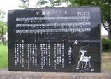 22真田公園・歌碑・小鹿のバンビ