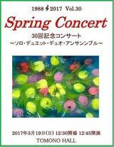 夏ピアノアカデミースプリングコンサート2017