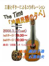 The Time 沖縄民謡の夕べ